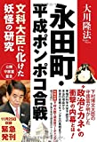 永田町・平成ポンポコ合戦 (OR books)