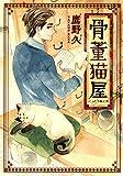 コミックス / 鷹野 久 のシリーズ情報を見る