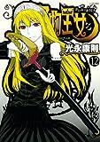 怪物王女(12) (シリウスコミックス)