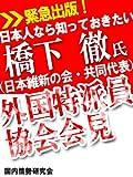 日本人なら知っておきたい 橋下徹氏(日本維新の会・共同代表)外国特派員協会会見