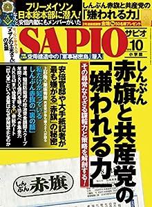 SAPIO 2016年10月号  114MB