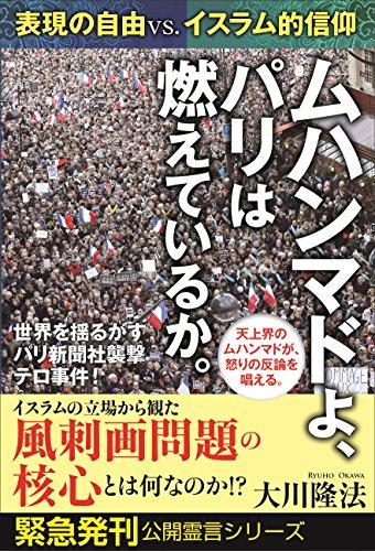 ムハンマドよ、パリは燃えているか。―表現の自由VS.イスラム的信仰― 公開霊言シリーズ