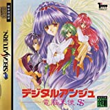 Digital Ange Dennoutensi Spiral Story (Japanese Import Video Game)