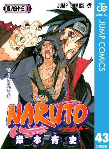 NARUTO―ナルト― モノクロ版 43 (ジャンプコミックスDIGITAL)