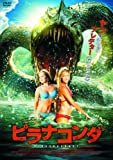 ピラナコンダ LBXC-104 [DVD]