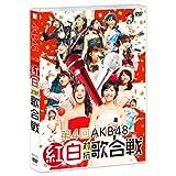 第4回AKB48 紅白対抗歌合戦 (DVD2枚組)