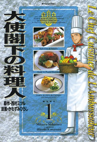 大使閣下の料理人(1) モーニングKC (631)