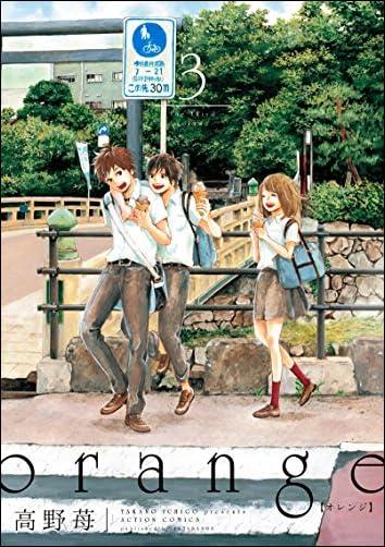 orange 3)  アクションコミックス 月刊アクション))