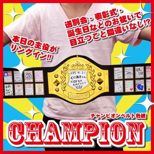 【最新版】 NHK おはよう日本 まちかど情報室で放送! チャンピオンベルト型の色紙 LF000021