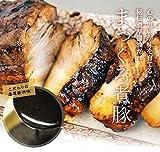 旨くてたまらん♪秘伝の濃厚醤油だれ「まっくろ煮豚1?(500g×2)」