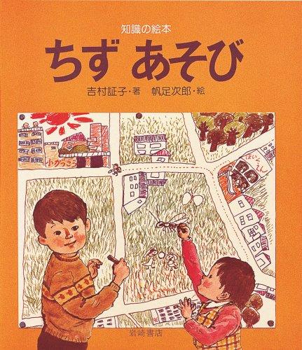 ちずあそび (知識の絵本 1)