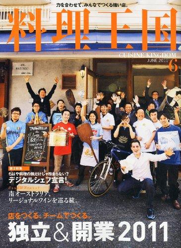 料理王国 2011年 06月号 [雑誌]