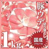 【冷凍】国産豚ウデ肉切り落とし1Kg (250g×4p)[国産/香川県/豚肉/ウデ/うで/切り落とし/切り落し/炒め物/冷凍/豚]