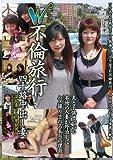 W不倫旅行 四十路中出し妻 [DVD]