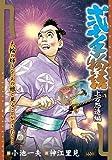 弐十手物語 上方怨造編 (キングシリーズ 漫画スーパーワイド)