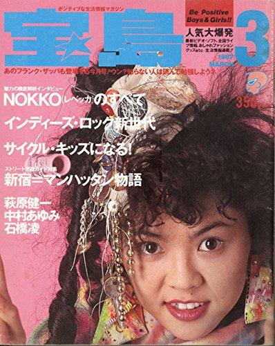 宝島 1987年3月号/NOKKO[レベッカ]のすべて 萩原健一[愚か者に捧ぐダンディズム] 石橋凌[ARB]