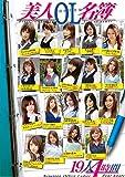 美人OL名簿 19人4時間 [DVD]