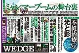WEDGE 2013年7月号 検証 ミャンマーブーム