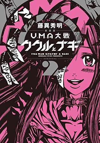 新装版 UMA大戦 ククルとナギ(2) (KCデラックス )