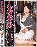 人妻寮母 寮生と背徳の性教育 [DVD]