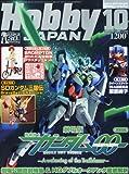 Hobby JAPAN (ホビージャパン) 2010年 10月号 [雑誌]