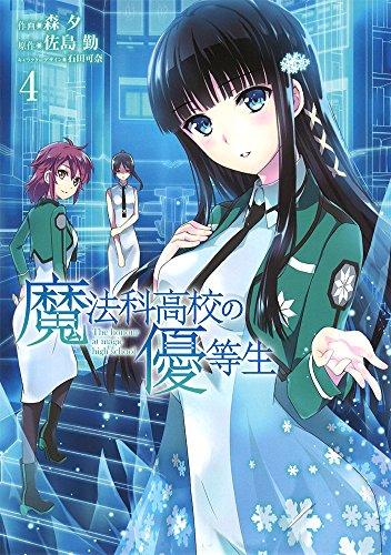 魔法科高校の優等生 (4) (電撃コミックスNEXT)