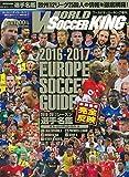 ヨーロッパサッカーガイド 2016-17シーズン 選手名鑑完全版 (WSK増刊)