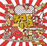 ズコ☆バコ/涙の雨がやむ頃に【初回限定盤】
