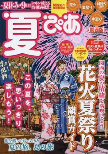 夏ぴあ 関西版 2016 (ぴあMOOK関西)