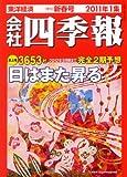 会社四季報 2011年 01月号 [雑誌]