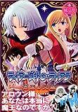 ティアーズ・トゥ・ティアラ-花冠の大地 2 (MFコミックス アライブシリーズ)
