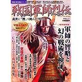戦国軍師烈伝 (歴史探訪シリーズ・晋遊舎ムック)