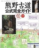 熊野古道公式完全ガイド 紀州和歌山県版 改訂版 (扶桑社ムック「フクハウチ」)