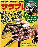 サラブレ 2011年12月号[雑誌]