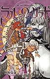 Blue dragonラル・グラド 4 (ジャンプコミックス)