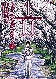 1/11じゅういちぶんのいち 3 (ジャンプコミックス)