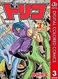 トリコ カラー版 3 (ジャンプコミックスDIGITAL)