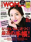 日経WOMAN2016年11月号