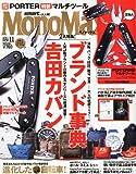 Mono Max (モノ・マックス) 2011年 11月号 [雑誌]