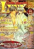Comic Magazine LYNX (コミックマガジン リンクス) 2008年 11月号 [雑誌]