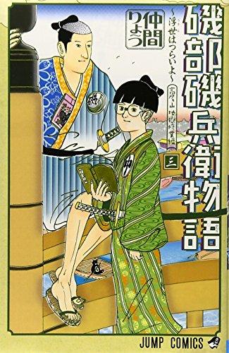 磯部磯兵衛物語〜浮世はつらいよ〜 3 (ジャンプコミックス)