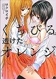 くちびるに透けたオレンジ 新装版 (IDコミックス 百合姫コミックス)