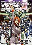 機動戦士ガンダム外伝REBELLION 宇宙、閃光の果てに…(3) (角川コミックス・エース)