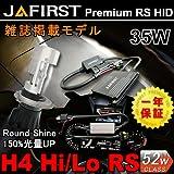 JAFIRST Premium RS スズキ ブルバードM109R 2006-2011 H4Hi/Lo 4300K PIAA超 低電圧起動 6層基盤超薄