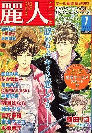 麗人 2006年 07月号 [雑誌]