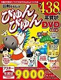 印刷するだけびゅんびゅん年賀状 DVD 2014