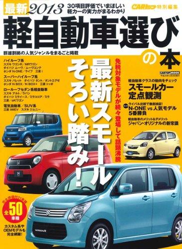 最新2013 軽自動車選びの本 (CARTOP MOOK)