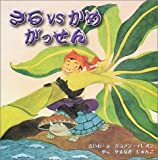 img - for The Monkey and the Tortoise (Japanese Edition) book / textbook / text book