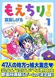 もえちり!(1) (シリウスコミックス)