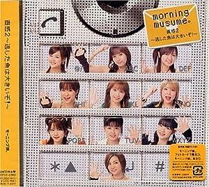 Morning Musume - Vol. 2-Chokkan-Nigashita Sakana Wa